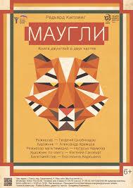 Маугли - m.tuz-tomsk.ru