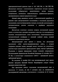 ПО ДИССЕРТАЦИИ НА СОИСКАНИЕ УЧЕНОЙ СТЕПЕНИ КАНДИДАТА НАУК pdf систематического технико юридического и др