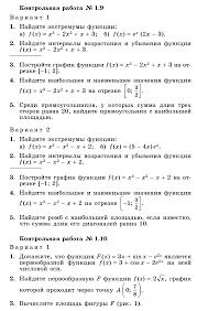 Рабочая программа по алгебре для класса уч Ш А Алимова и др  hello html 2f97b533 png