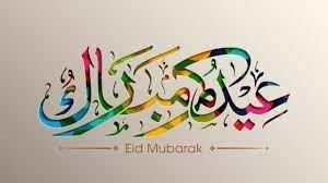 عيد مبارك وكل عام وانتم بخير Eid Mubarak - YouTube