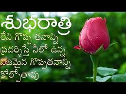 telugu good night images of flowers and telugu es