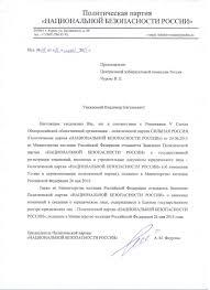 Политические партии России Центральная избирательная комиссия  Политические партии России