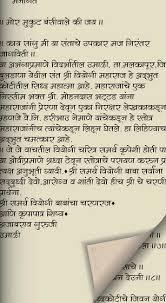 essay writing on my mother in marathi essay writing on my mother in marathi from usa