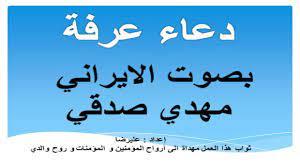 دعاء عرفة بصوت ايراني - دعاء يوم عرفه و هو دعاء الامام الحسين بصوت مهدي  صدقي - دعاء عرفات - YouTube