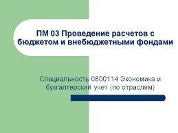 Расчеты с бюджетом и внебюджетными фондами отчет по практике Сердало Отчет о практике Отчет по бухгалтерской производственной практике на предприятии файл 4 Рассмотрение действующей практики учета и расчета бюджетов по