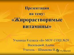Презентации на тему витамины класс Скачать бесплатно и без  Презентация на тему Жирорастворимые витамины Ученицы 8 класса Б МОУ СОШ