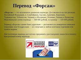 Почта Банк был создан на базе Лето Банка входивший в банковскую  Перевод Форсаж Форсаж это мгновенные денежные переводы Доставляются во