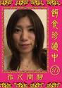 恩田愛の最新おっぱい画像(17)