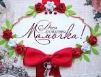 Поздравление своими словами на день рождение мамы