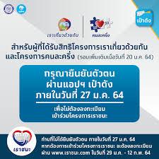 Krungthai Care - สำหรับผู้ที่ได้รับสิทธิโครงการเราเที่ยวด้ว...
