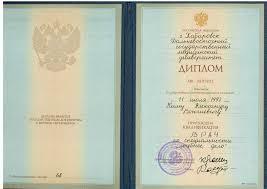 Врач Ким Александр Вонгиевич онлайн приёмная доктора личный  Медицинский диплом