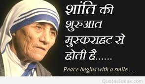 hindi amazing mother teresa quotes hindi
