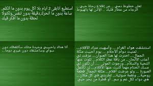 استعرض أمثلة لترجمة غزل في جمل ، واستمع إلى النطق وتعلم القواعد. شعر سوداني عن الحب والشوق 50 بيت شعر باللهجة السودانية