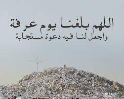 """قناة الناس on Twitter: """"اللهم بلغنا يوم عرفة واجعل لنا فيه دعوة مستجابة… """""""