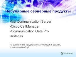 Презентация на тему Дипломная работа на тему Разработка и  9 Популярные серверные продукты ms communication server cisco callmanager communication gate pro asterisk На рынке много предложений необходимо сделать