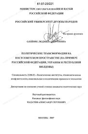 Диссертация на тему Политические трансформации на постсоветском  Диссертация и автореферат на тему Политические трансформации на постсоветском пространстве на примере Российской Федерации