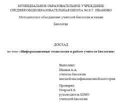 Как оформить титульный лист к работе ученика или учителя  Параметры страницы поля шрифта реферата доклада разработки