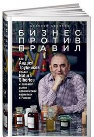 9785961470772: Biznes protiv pravil. Kak Andrey Trubnikov sozdal Natura  Siberica i zahvatil rynok organicheskoy kosmetiki v Rossii - AbeBooks - Aleksey  Belyakov: 5961470776