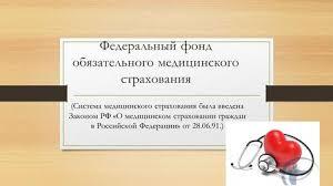 Презентация на тему Федеральный фонд обязательного медицинского  Презентация на тему Федеральный фонд обязательного медицинского страхования Система медицинского страхования была введена Законом РФ О медицинском