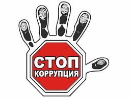 Картинки по запросу коррупция