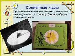 Проектная работа в начальной школе по теме Часы  Солнечные часы Прошли века и человек заметил что время можно узнавать по с