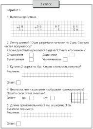 класс фото математика 2 класс фото