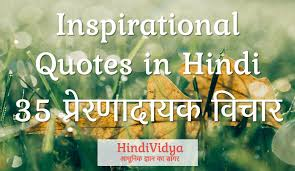 Thought Of The Day In Hindi आज क अनमल वचर