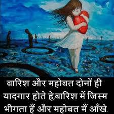 hindi es sad shayari image free wallpaper hd for whatsaap status picture