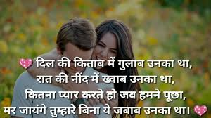 Love Shayari Status Sms Quotes In Hindi Love Shayari Whatsapp Status Love Sms