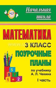 Математика класс поурочные планы по учебнику А Л Чекина Ч  Математика 3 класс поурочные планы по учебнику А Л Чекина Ч