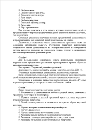 Дипломный доклад по педагогике Анализ состояния проблемы   Нажмите для увеличения slide4 png