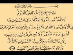 ayatul kursi the verse of the throne 2