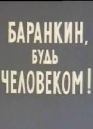 Диссертация смотреть онлайн Баранкин будь человеком 1963