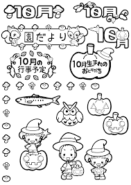 10月のおたよりイラストフリー素材まとめ①a4印刷用白黒 保育園