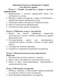 Примерный перечень вопросов по теории государства и права Программа курса по дисциплине Теория государства и права