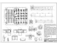 Купить дипломный Проект № ти этажный жилой дом с  7 Конструктивная часть jpg