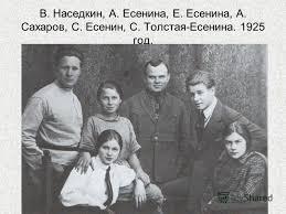 Презентация на тему Тайна гибели Есенина Реферат по литературе  7 В Наседкин