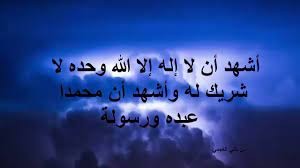 أشهد أن لا إله إلا الله وحده لا شريك له وأشهد أن محمدا عبده ورسولة - YouTube