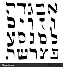 каллиграфический шрифт на иврите буквы алфавита иврита рука дро
