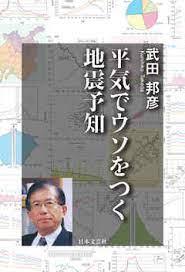 地震 予知 タグ