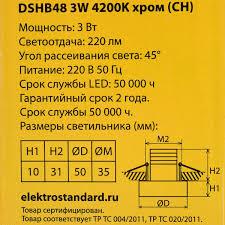 Спот <b>встраиваемый светодиодный</b> Электростандарт Stella 48A ...