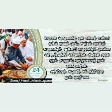 Tamil Islamic Quotes Bayans At Tamilislamicquotes Instagram