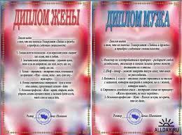 Свадебные дипломы мужа и жены allday народный сайт о дизайне Свадебные дипломы мужа и жены