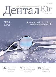 Дентал Юг, апрель 2012, 04 (100) by Dental Magazine - issuu