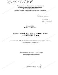 Диссертация на тему Нормативный договор в системе форм  Диссертация и автореферат на тему Нормативный договор в системе форм российского права dissercat