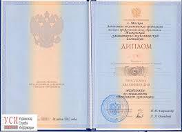 В Одессе выдают дипломы российского образца фото Украинская  В Одессе выдают дипломы российского образца фото