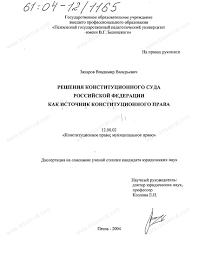 Диссертация на тему Решения Конституционного Суда Российской  Диссертация и автореферат на тему Решения Конституционного Суда Российской Федерации как источник конституционного права