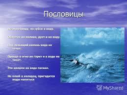 Презентация на тему МОУ СОШ Г Буденновска Выполнила  4 Пословицы