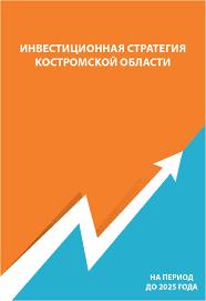 Найден Инвестиционная политика области курсовая Инвестиционная политика области курсовая в деталях