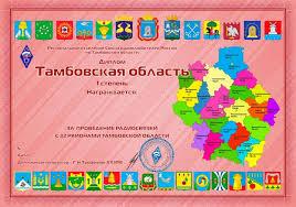 Новый диплом Тамбовская область  Сегодня 23 10 на сайте hamlog опубликован учреждённый решением Совета РО СРР по Тамбовской области новый диплом Тамбовская область